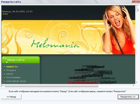 Програма раскрутка сайтов бесплатно ucoz платный хостинг для сайта это